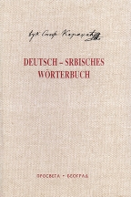 deutsch - serbiches worterbuch