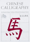 chinese calligraphy - from pictograph to ideogram the history of 214 essential chinese-japanese characters